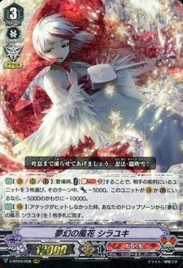 ヴァンガード V 夢幻の風花 シラユキ