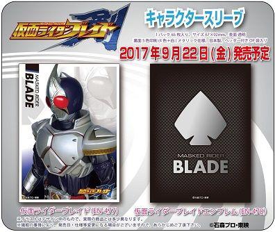 仮面ライダーブレイド スリーブ 20170922