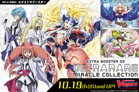 ヴァンガード ULTRARARE MIRACLE COLLECTION