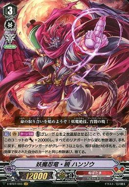 ヴァンガード V 妖魔忍竜・暁 ハンゾウ