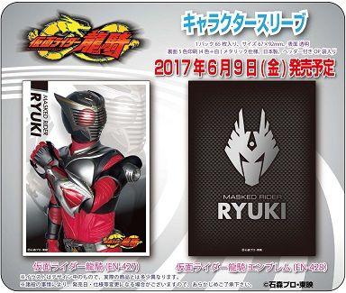 仮面ライダー龍騎 スリーブ 20170609