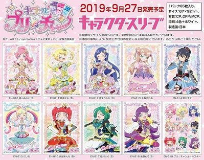 キラッとプリ☆チャン スリーブ 20190927