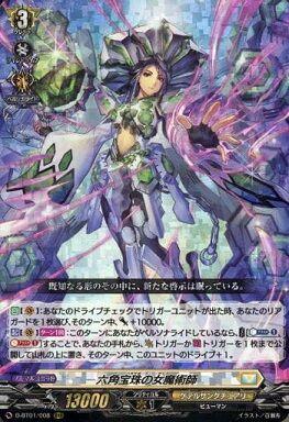 ヴァンガード D 六角宝珠の女魔術師