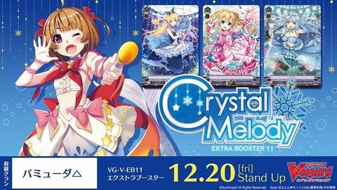 ヴァンガード Crystal Melody