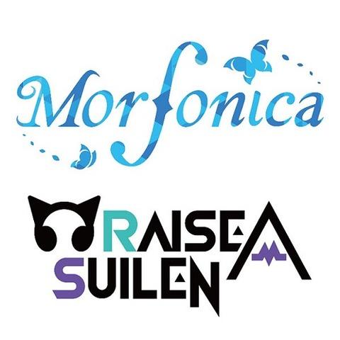 ヴァイスシュヴァルツ Morfonica×RAISE A SUILEN 仮 20210702