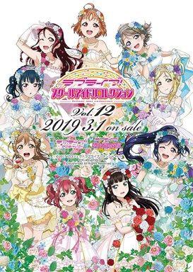 ラブライブ! スクールアイドルコレクション Vol 12 20190301