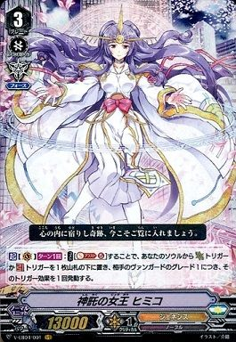 ヴァンガード V 神託の女王 ヒミコ