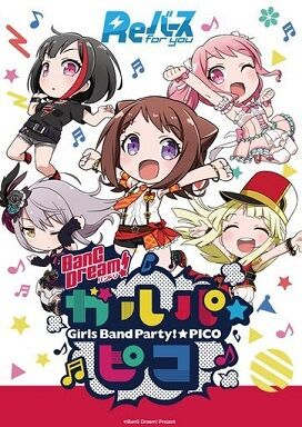 Reバース for you BanG Dream! ガルパ☆ピコ 20200423