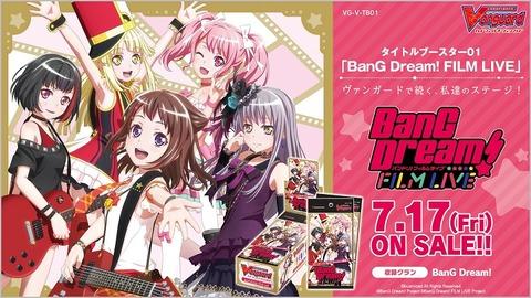 ヴァンガード BanG Dream! FILM LIVE