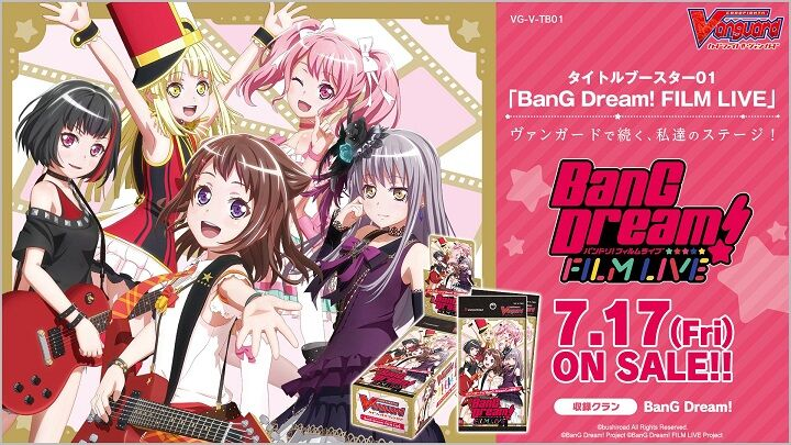 ヴァンガード BanG Dream! FILM LIVE