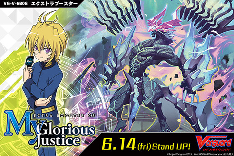 ヴァンガード My Glorious Justice