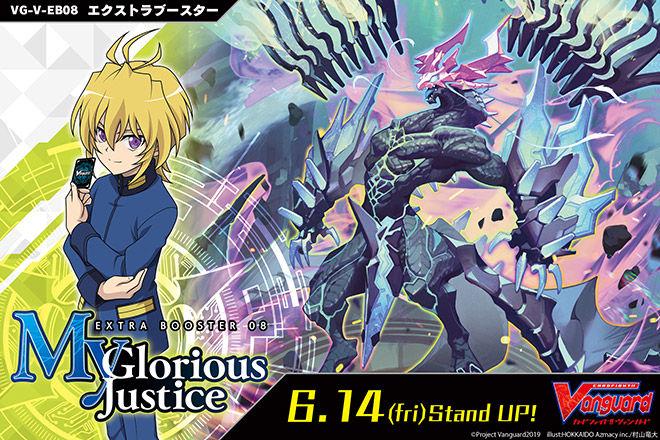 ヴァンガード My Glorious Justice