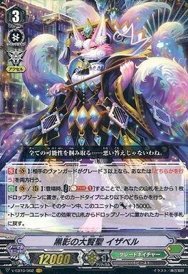 ヴァンガード V 黒影の大賢聖 イザベル