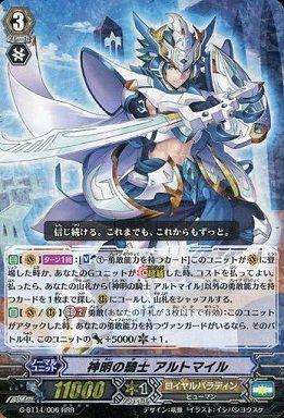 ヴァンガード 神明の騎士 アルトマイル