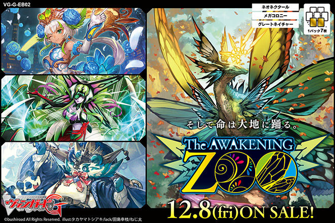 ヴァンガード The AWAKENING ZOO