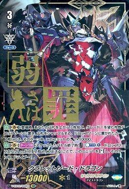 ヴァンガード V クラレットソード・ドラゴン SSR