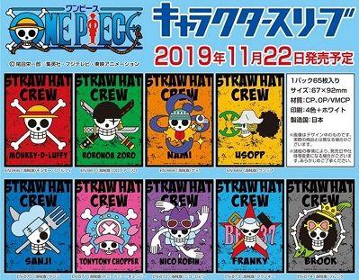 キャラクタースリーブ ワンピース 海賊旗 スリーブ 20191122