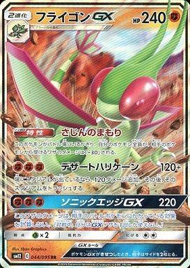 ポケモンカード フライゴンGX 20190906