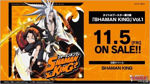 ヴァンガード SHAMAN KING Vol 1 20211105