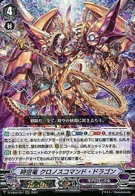 ヴァンガード V 時空竜 クロノスコマンド・ドラゴン