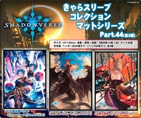 Shadowverse スリーブ 第44弾 20210806
