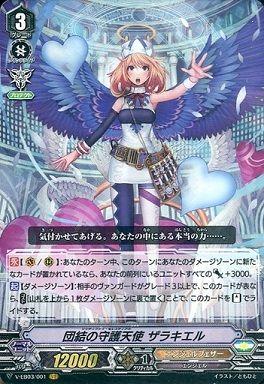 ヴァンガード V 団結の守護天使 ザラキエル