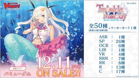ヴァンガード Twinkle Melody 週ヴァン V 112
