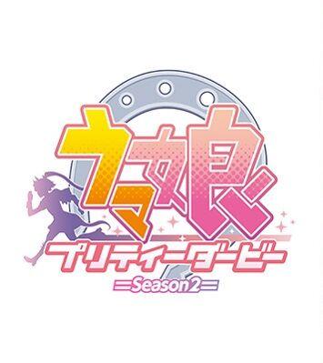 ウマ娘 プリティーダービー Season2 ロゴ