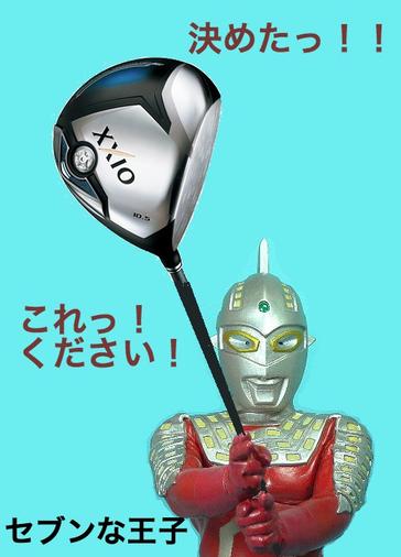 セブンとXXIO 7