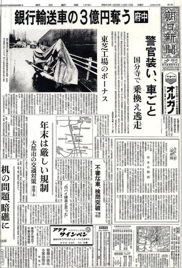 3億円事件新聞