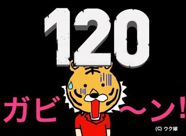 120台の恐怖
