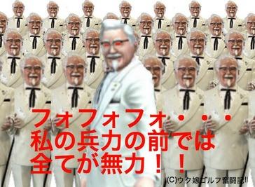 白い軍団2