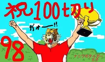 ナニワのタイガー王子祝100きり