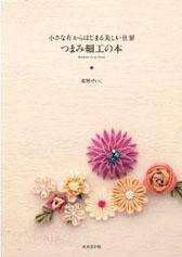つまみ細工の本、ブログ