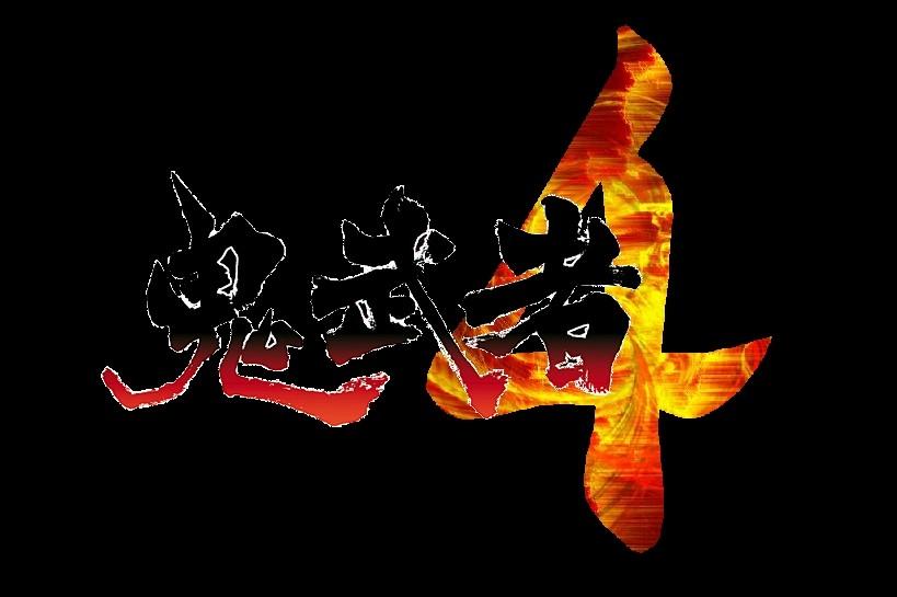 鬼武者の画像 p1_34