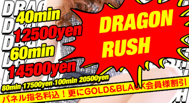 ドラゴンラッシュ