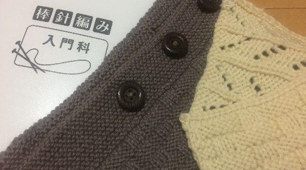 棒針編み講師認定講座<入門科|第一回>