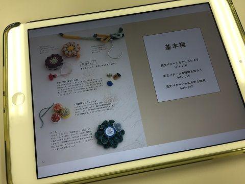 Amazonの読み放題ストア「Kindle Unlimited」の編み物関連書籍