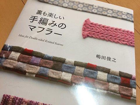 「裏も楽しい 手編みのマフラー | 嶋田俊之」