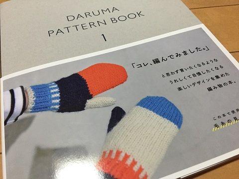 「DARUMA PATTERN BOOK 1」