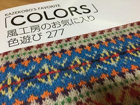 「風工房のお気に入り 色遊び277『Colors』」