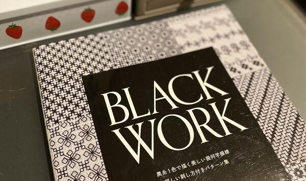 「BLACK WORK|mifu著」の美しい針仕事