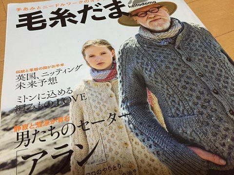 「毛糸だま Vol.156 2012年冬号|男たちのセーター アラン」
