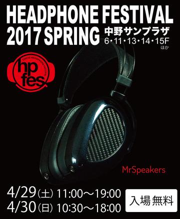 hpfes2017s_image_e