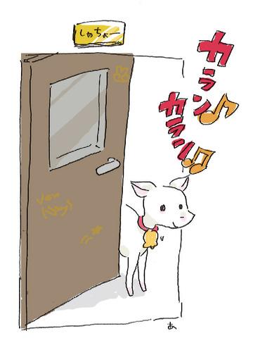 ユキちゃん