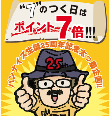 7point_banner