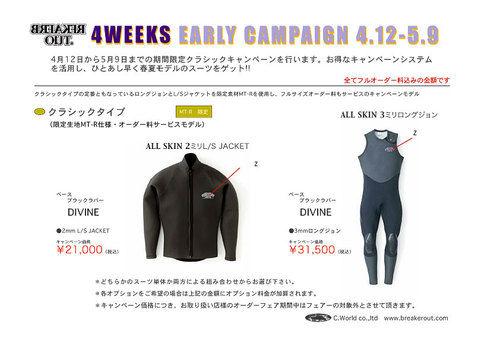2010bocl_campaign_2