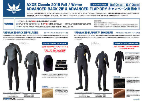 Axcl_campaign2015fw_ol1