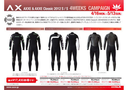 Ax_2012ss_campaign___2