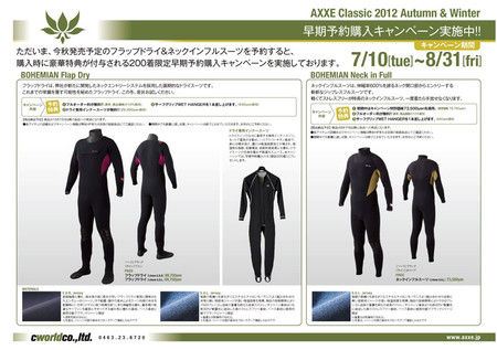 2012axcl_aw_campaign0628_2_2